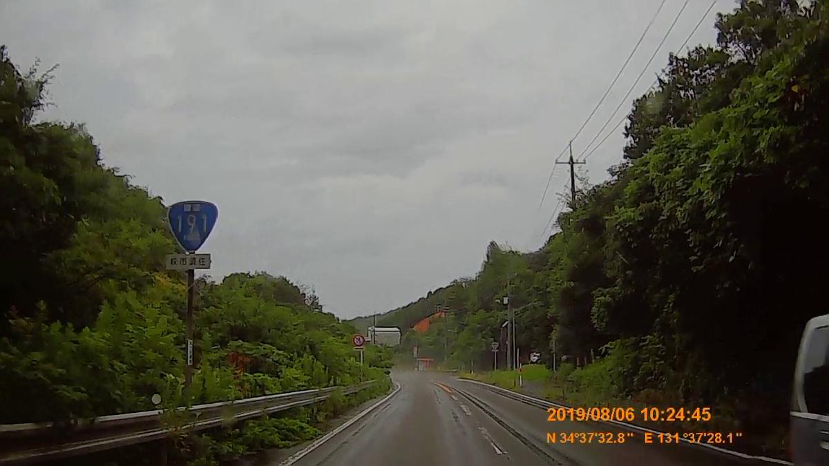 f:id:japan_route:20191107201354j:plain