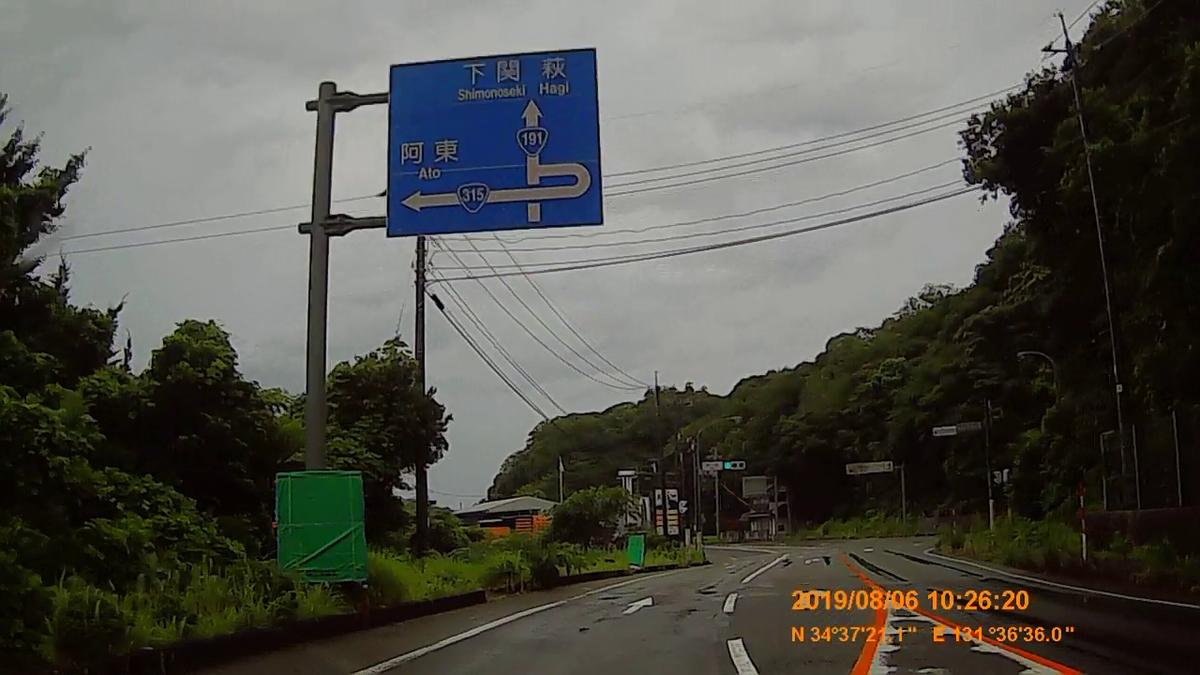f:id:japan_route:20191107201408j:plain
