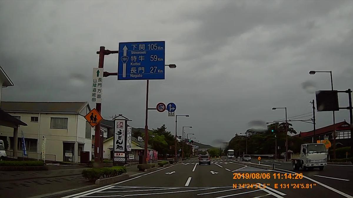 f:id:japan_route:20191107202100j:plain