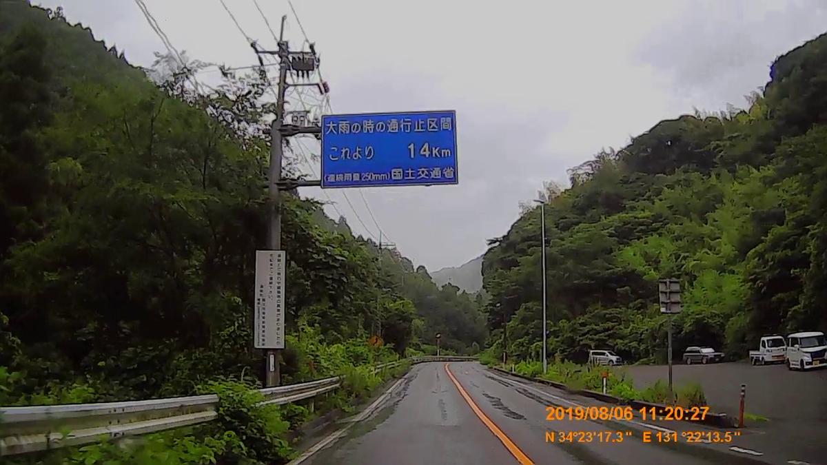 f:id:japan_route:20191107202224j:plain