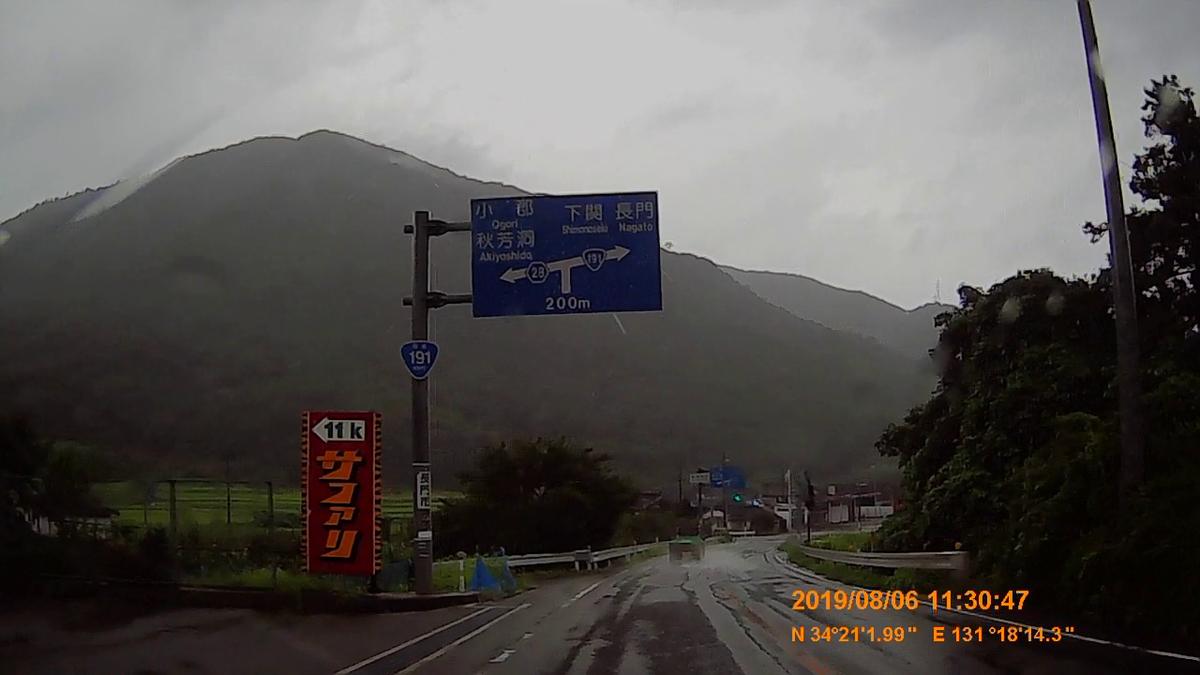 f:id:japan_route:20191107202418j:plain
