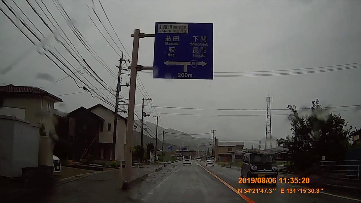 f:id:japan_route:20191107202507j:plain