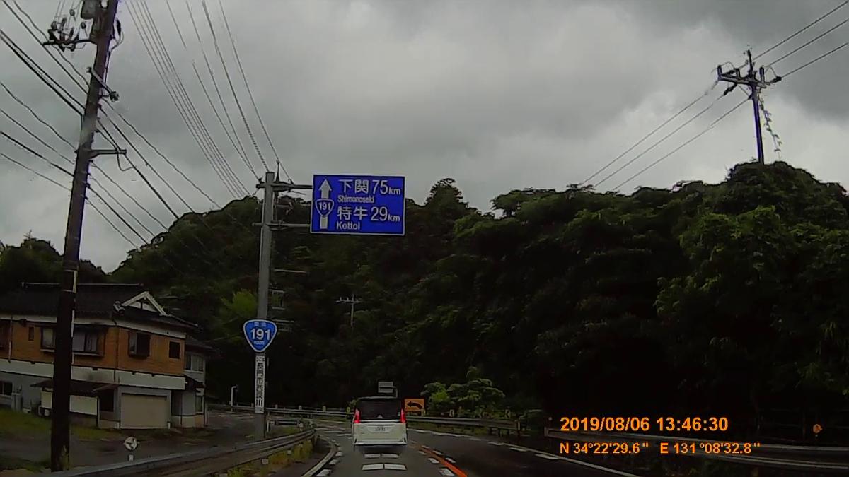 f:id:japan_route:20191107202725j:plain
