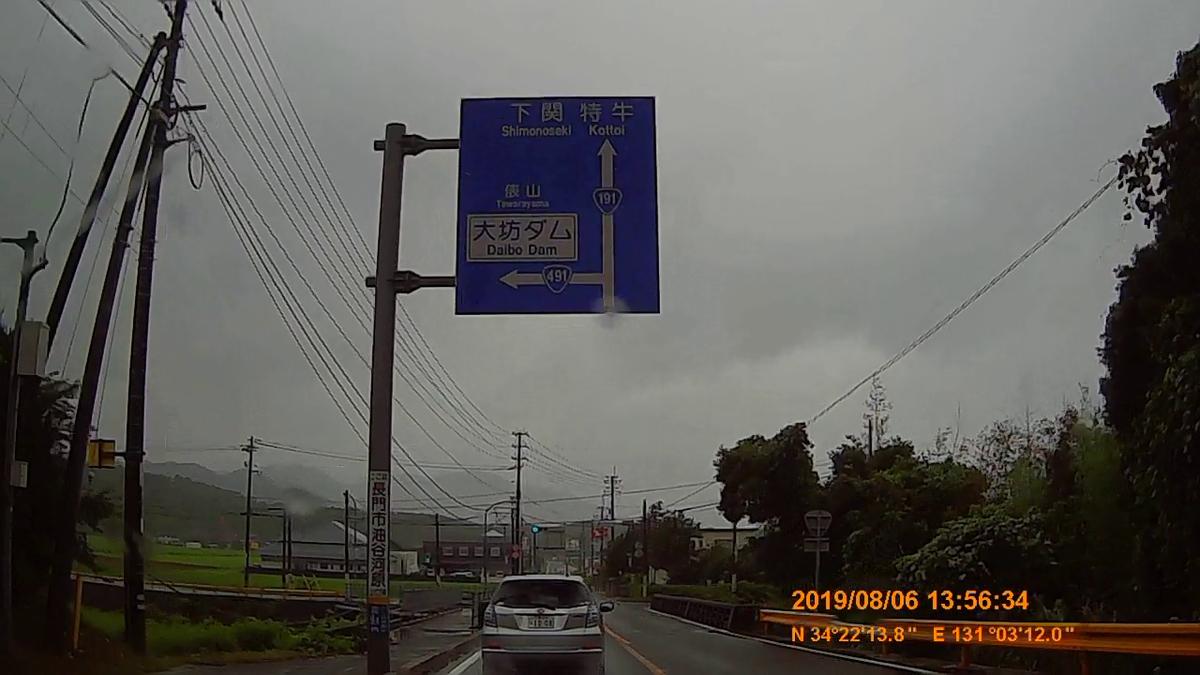 f:id:japan_route:20191107202912j:plain