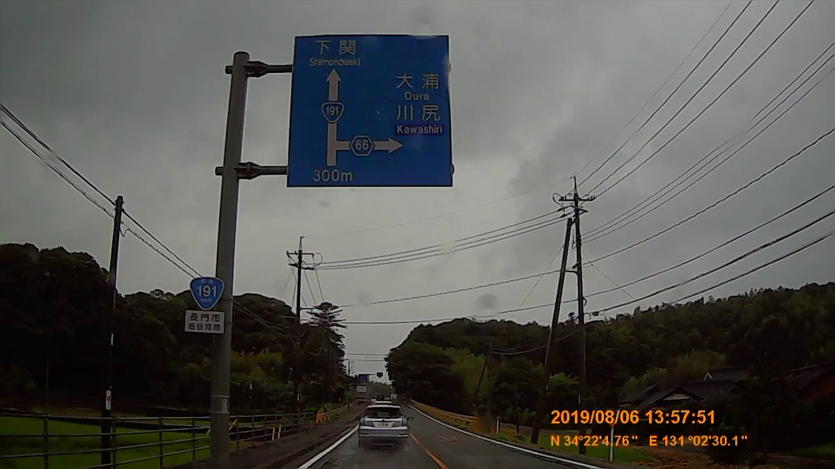 f:id:japan_route:20191107202935j:plain