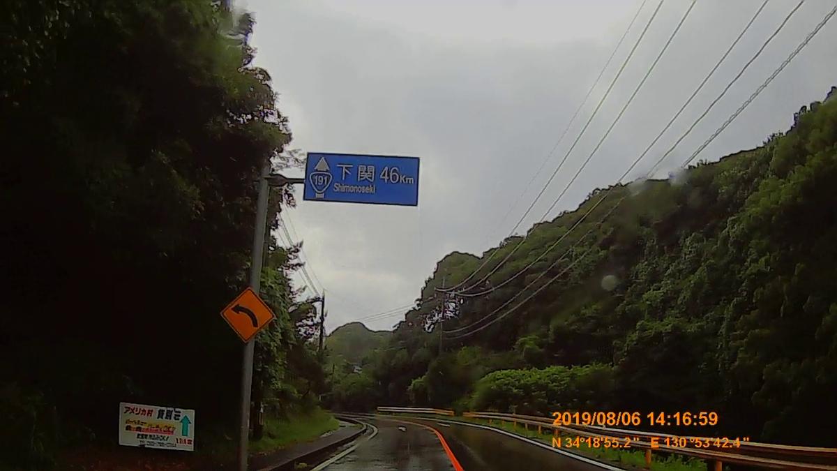 f:id:japan_route:20191107203219j:plain