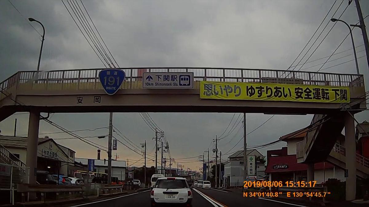 f:id:japan_route:20191107203644j:plain