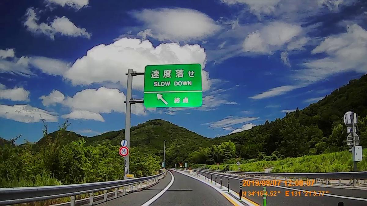 f:id:japan_route:20191109142825j:plain