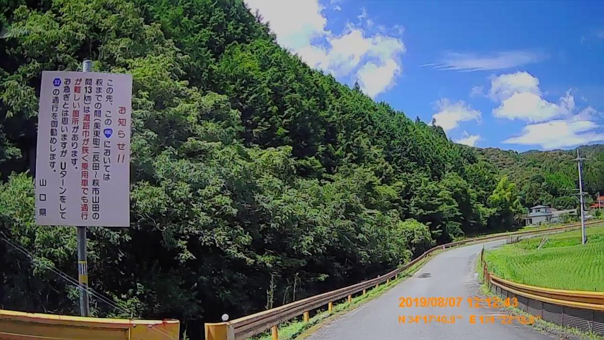 f:id:japan_route:20191109143102j:plain
