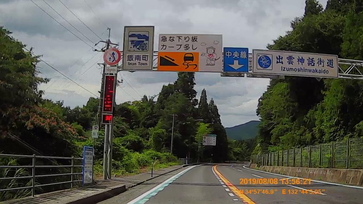 f:id:japan_route:20191112201219j:plain