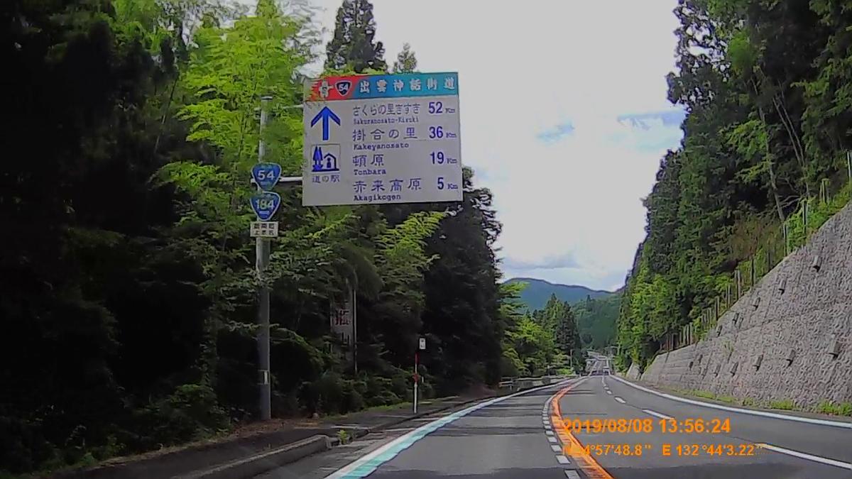 f:id:japan_route:20191112201231j:plain