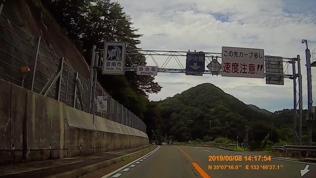 f:id:japan_route:20191112201653j:plain