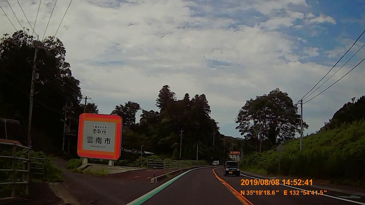 f:id:japan_route:20191112202504j:plain