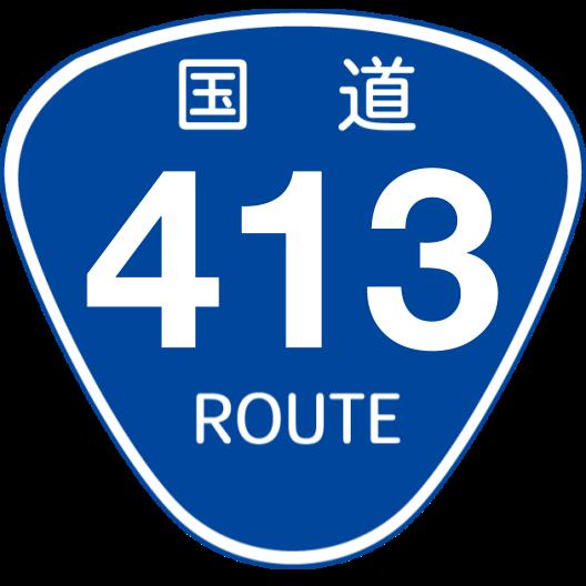 f:id:japan_route:20191125224819p:plain