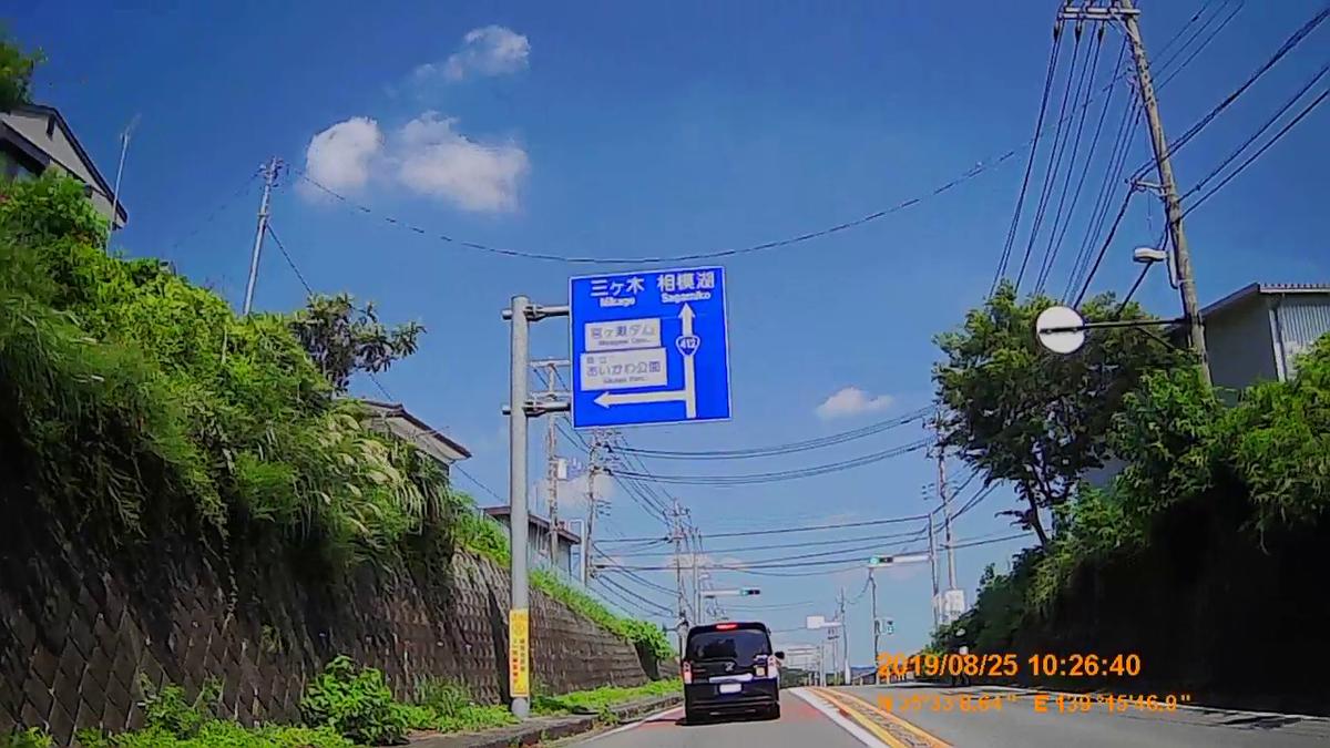 f:id:japan_route:20191125231408j:plain