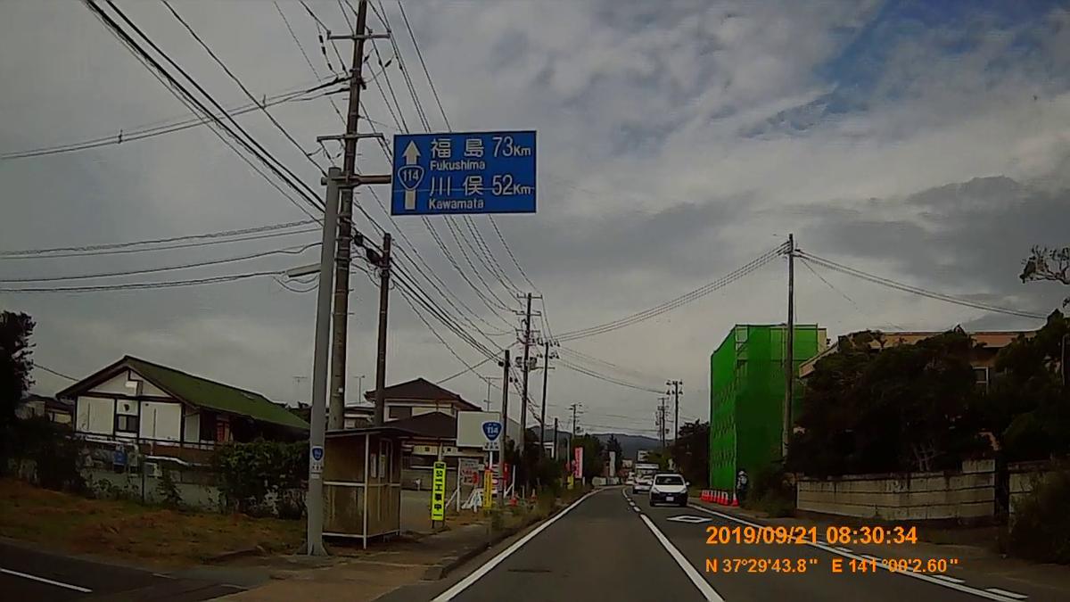 f:id:japan_route:20191201091420j:plain
