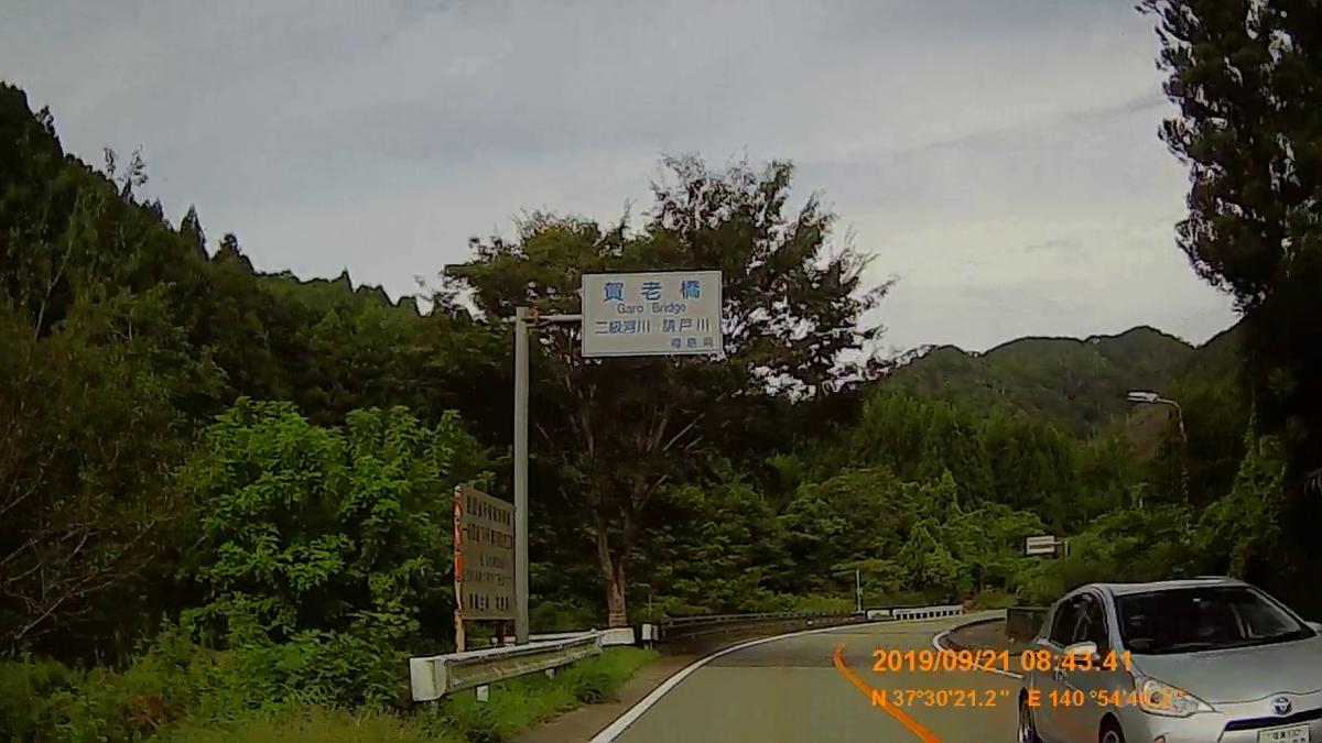 f:id:japan_route:20191201132207j:plain