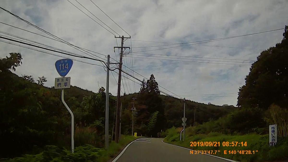 f:id:japan_route:20191201132418j:plain