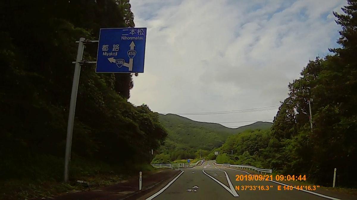 f:id:japan_route:20191201132606j:plain
