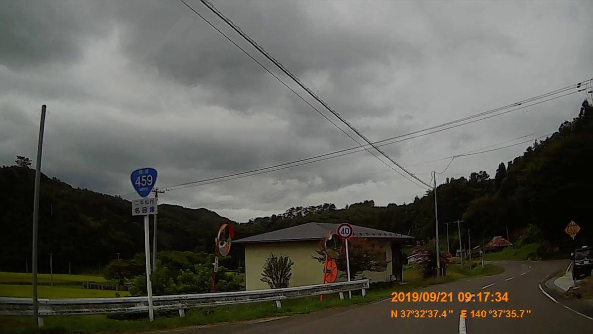 f:id:japan_route:20191201132813j:plain