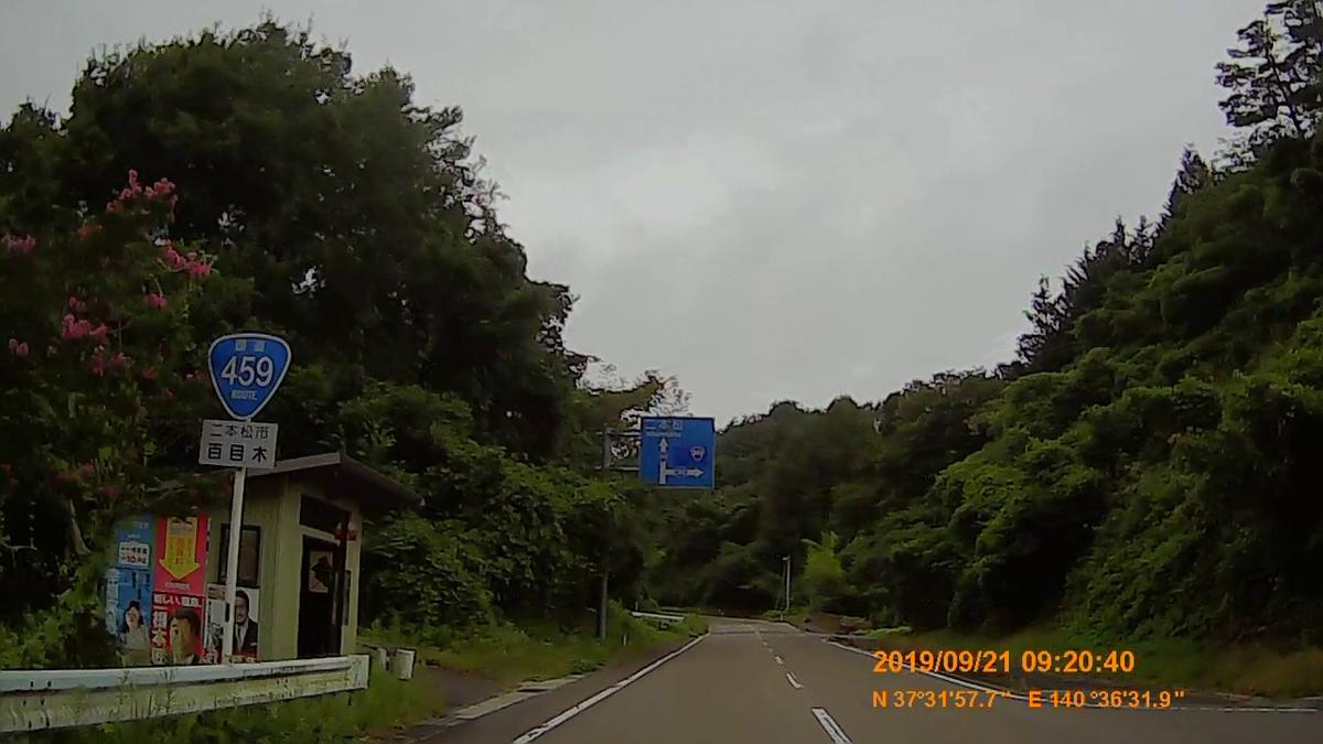 f:id:japan_route:20191201132830j:plain