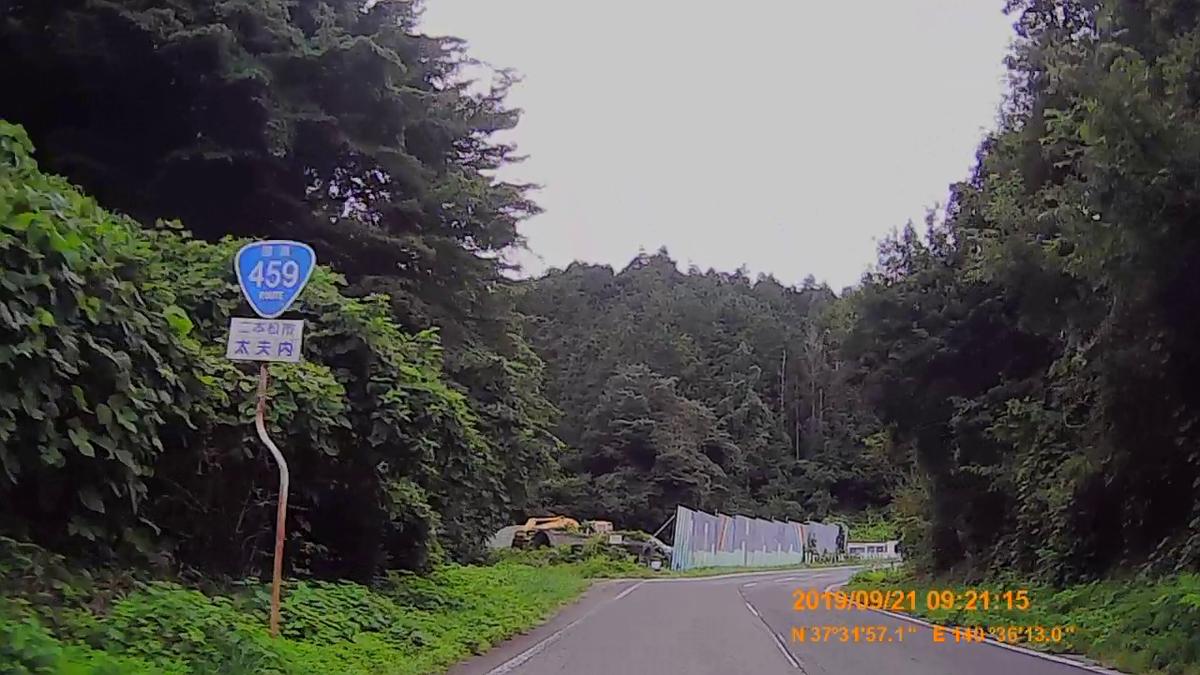 f:id:japan_route:20191201132850j:plain