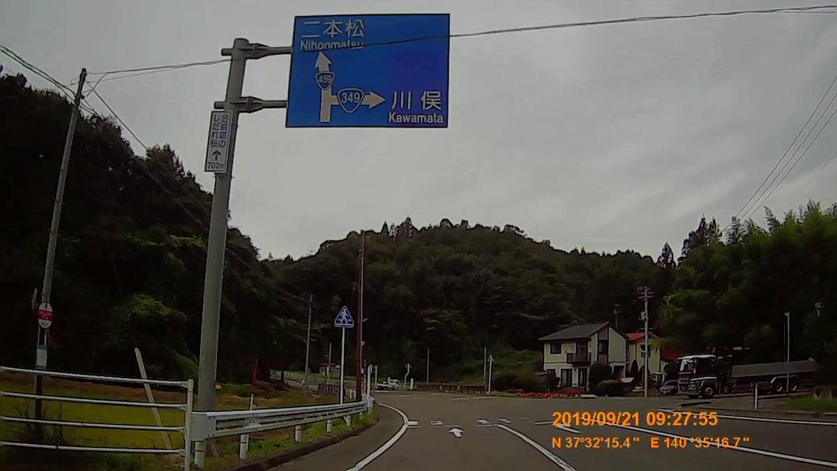 f:id:japan_route:20191201133831j:plain