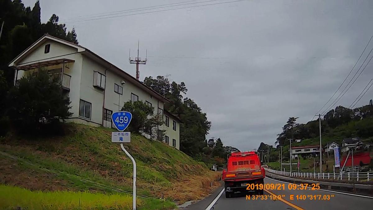 f:id:japan_route:20191201133932j:plain