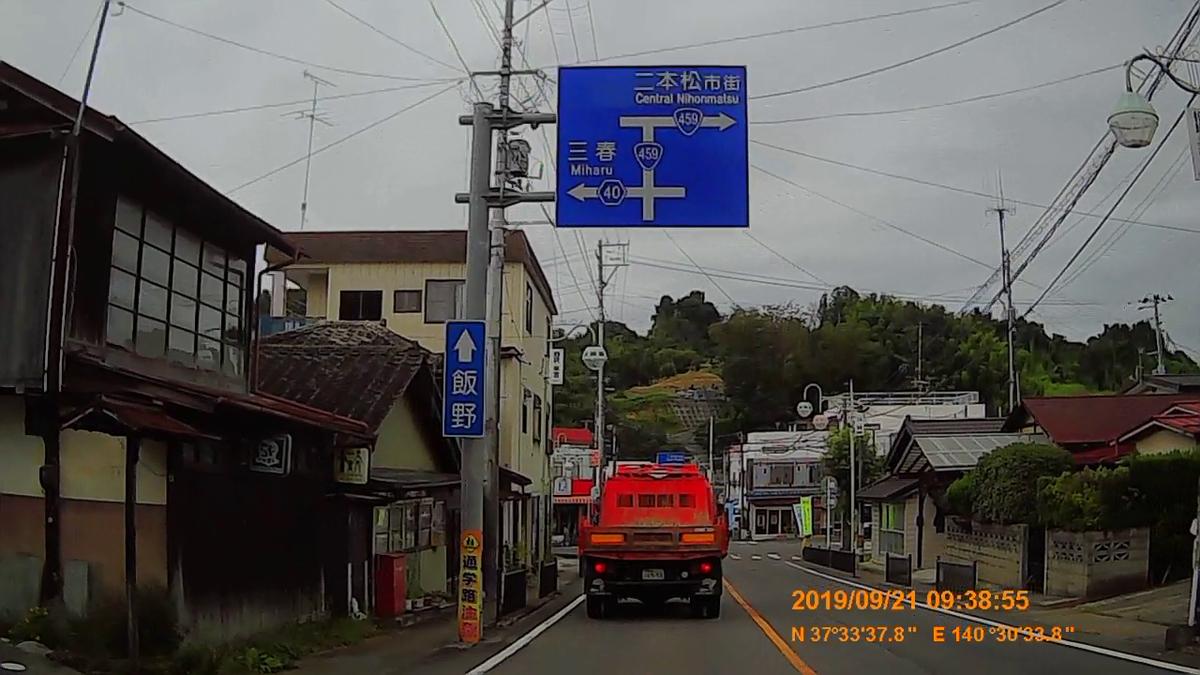 f:id:japan_route:20191201133956j:plain