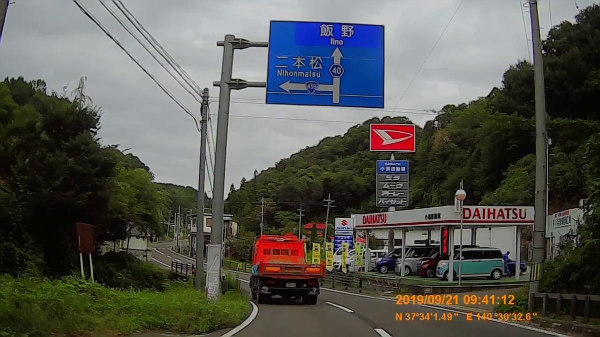 f:id:japan_route:20191201134110j:plain