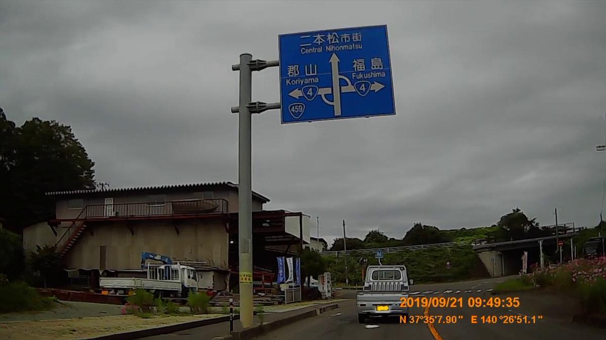 f:id:japan_route:20191201140221j:plain