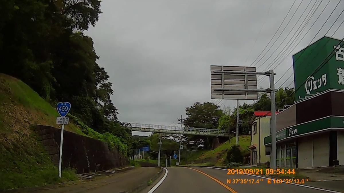f:id:japan_route:20191201140413j:plain