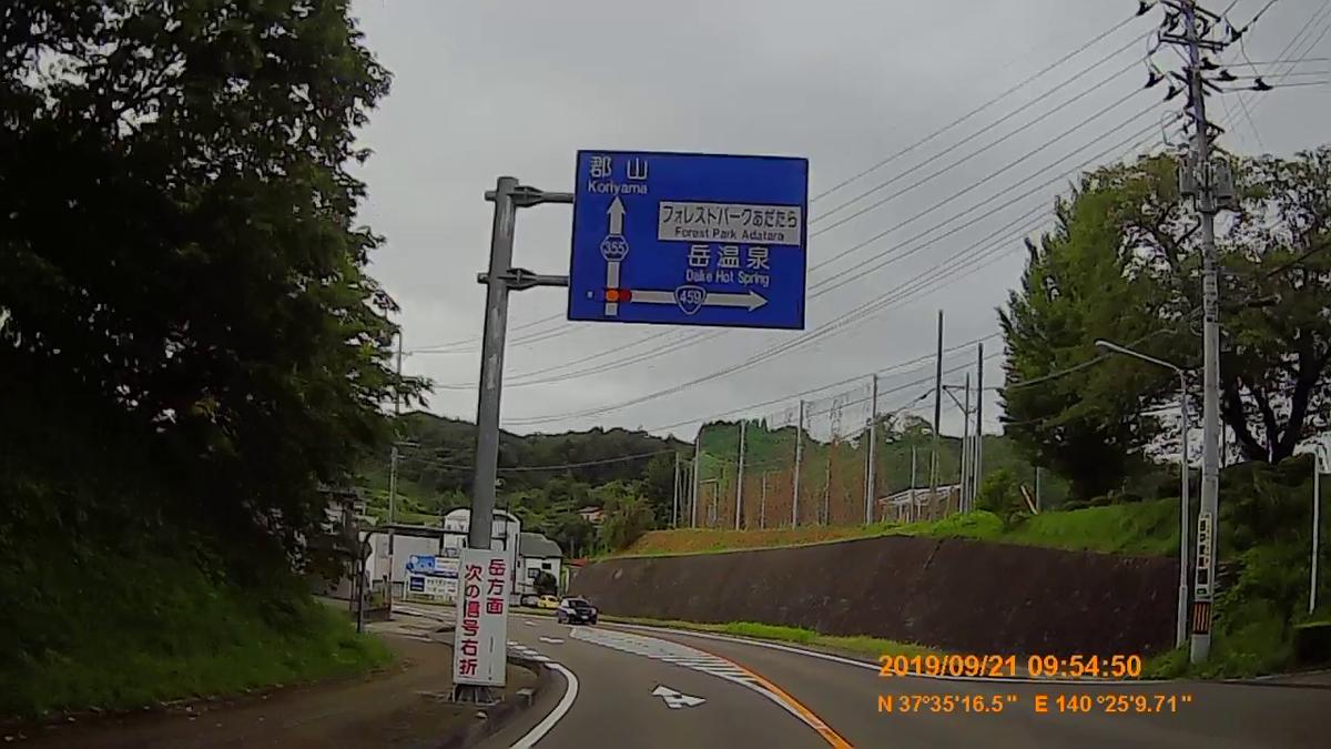f:id:japan_route:20191201140421j:plain