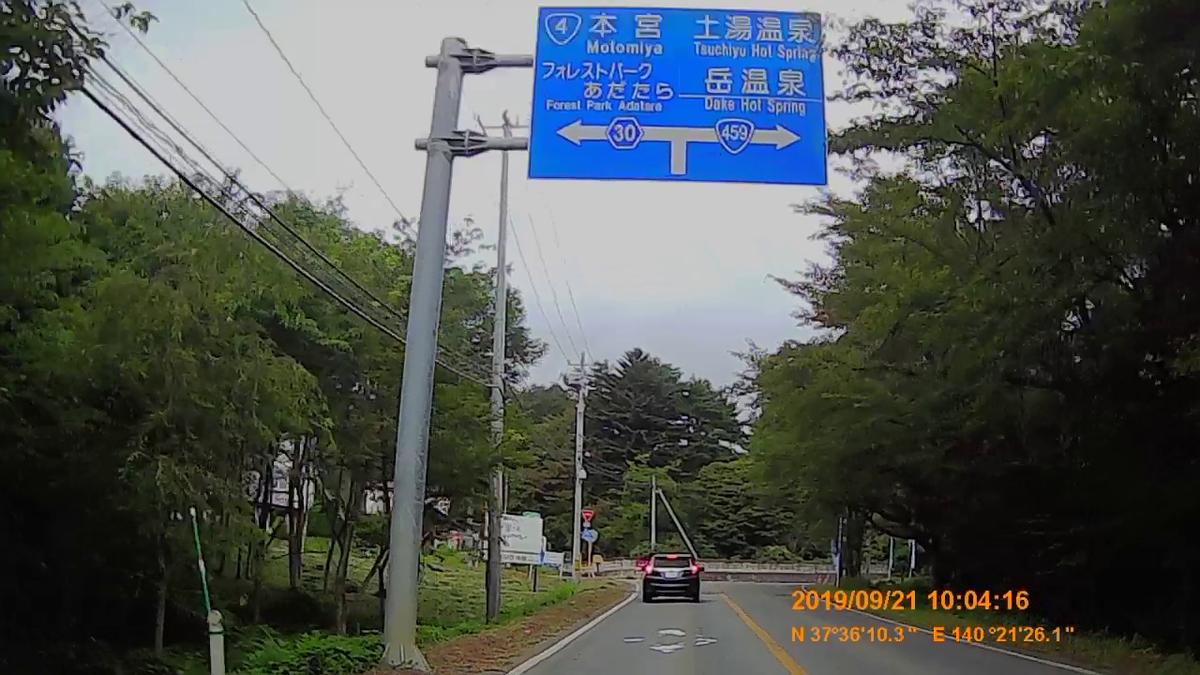 f:id:japan_route:20191201140525j:plain