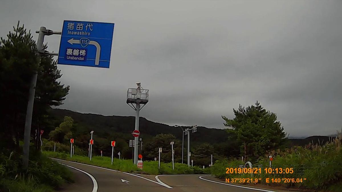 f:id:japan_route:20191201140654j:plain