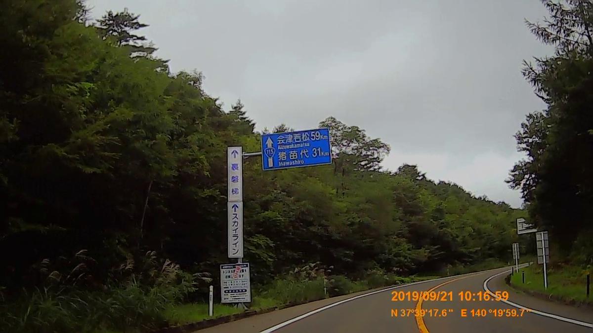 f:id:japan_route:20191201140719j:plain