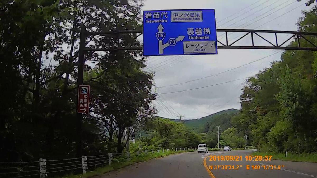 f:id:japan_route:20191201140945j:plain