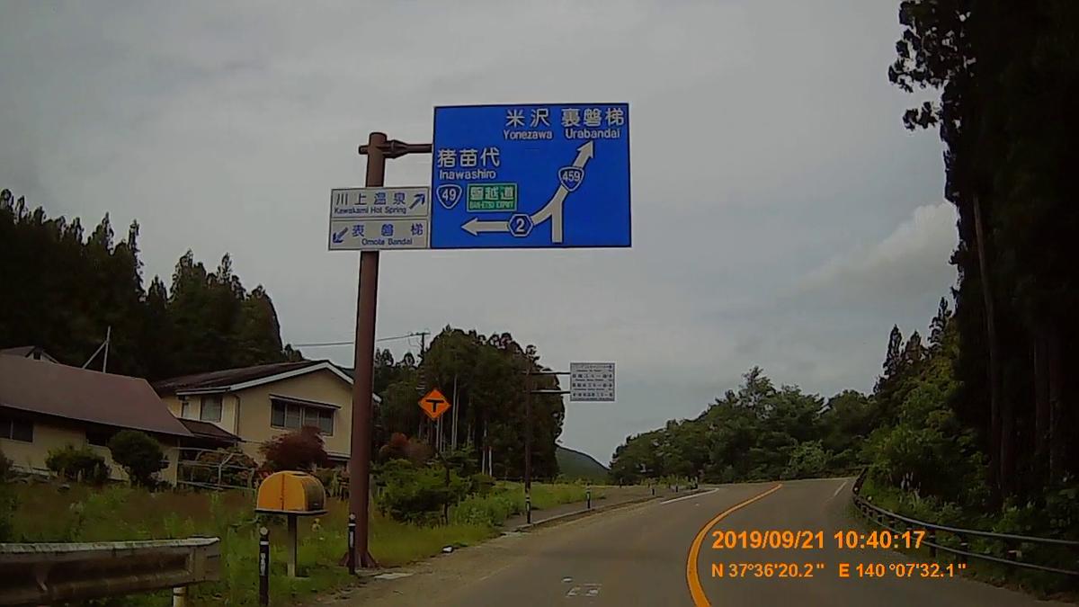 f:id:japan_route:20191201141122j:plain