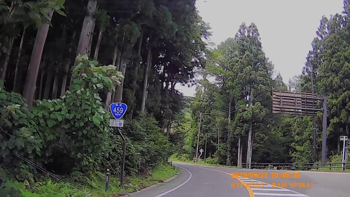 f:id:japan_route:20191201141140j:plain