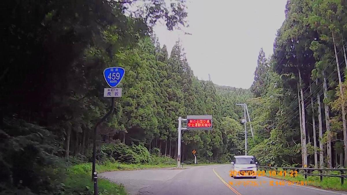 f:id:japan_route:20191201141149j:plain