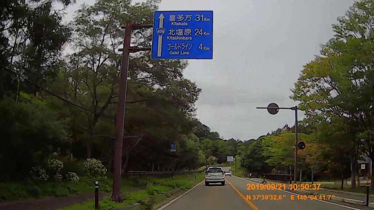f:id:japan_route:20191201141330j:plain