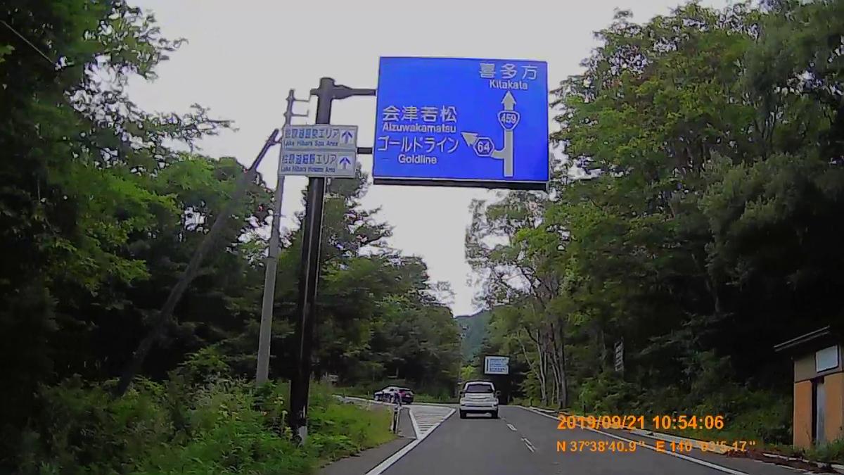 f:id:japan_route:20191201141357j:plain