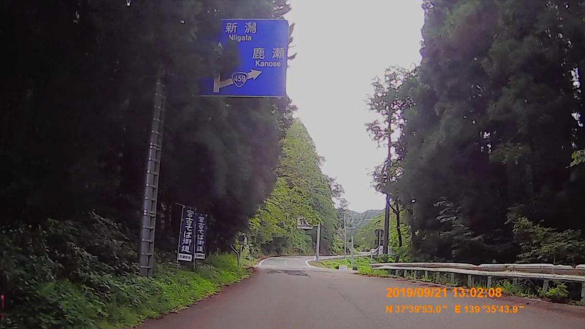 f:id:japan_route:20191201143956j:plain