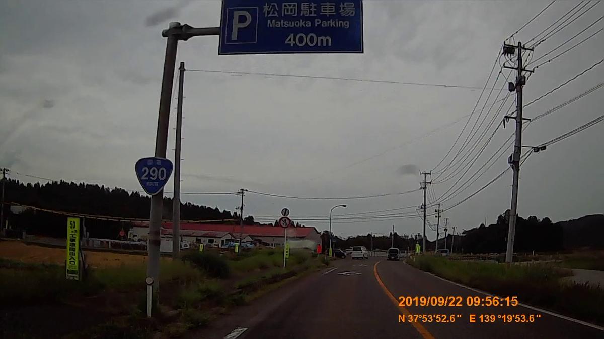 f:id:japan_route:20191202213900j:plain