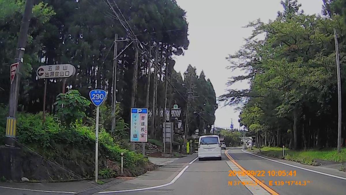 f:id:japan_route:20191202214022j:plain