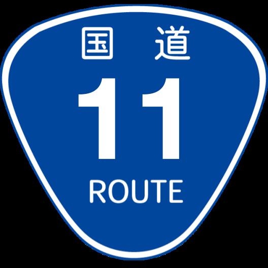 f:id:japan_route:20191215154310p:plain