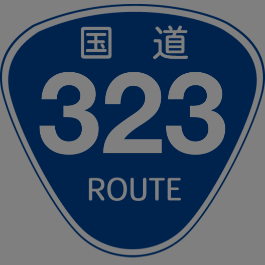 f:id:japan_route:20191229173947p:plain