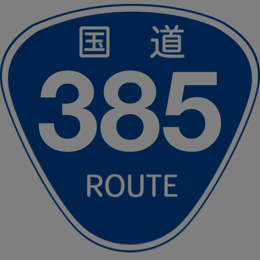 f:id:japan_route:20191229173959p:plain