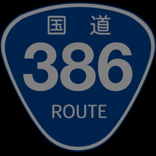 f:id:japan_route:20191229174006p:plain