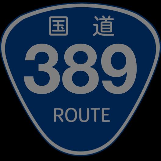 f:id:japan_route:20191229174018p:plain
